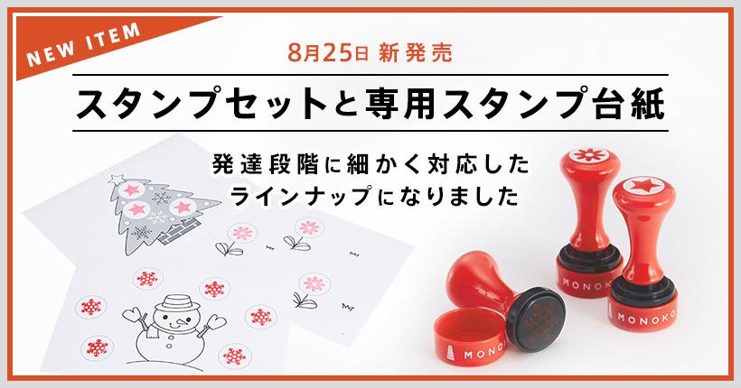 monoko_F-IIZJ0092_F-IIZO0110_banner_L.jpg