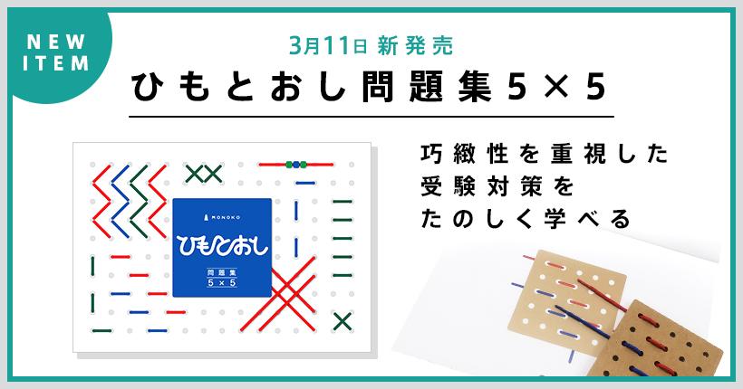 monoko_F-IIZJ0092_banner_L.jpg