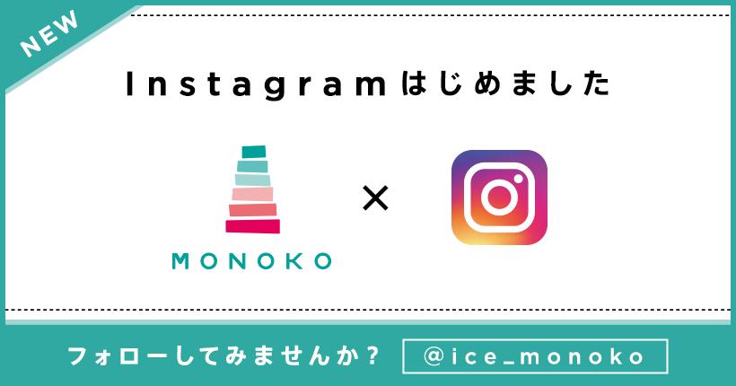 /monoko_insta_banner_L.jpg