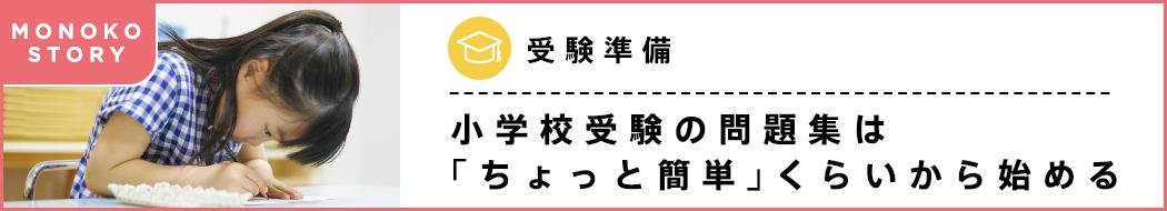 受験準備 小学校受験の問題集は「ちょっと簡単」くらいから始める